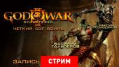 God of War 3 HD – Чёткий бог войны