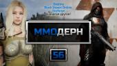 ММОдерн №56 — Destiny, DayZ, Black Desert Online, Skyforge…