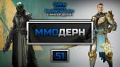 ММОдерн №51