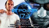 Игрозор №173 — GTA 5 на PC, итоги E3, Destiny, Battlefield: Hardline…