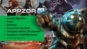 Appzor №45 — BioShock, Zombie High Dive, Run Forrest Run, Crazy Taxi…