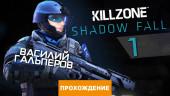 Прохождение Killzone: Shadow Fall, часть 1