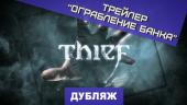 Трейлер «Ограбление банка»