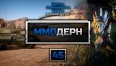 ММОдерн №45