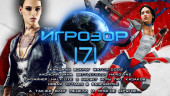 Игрозор №171 — Watch_Dogs, Battlefield: Hardline, Hitman Project…