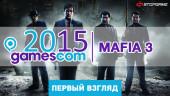 gamescom 2015. Mafia 3: первые впечатления