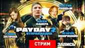 Payday 2: Вторая ходка