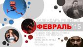 Календарь релизов. Февраль 2015