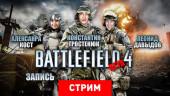 Battlefield 4: Верхом на падающем небоскребе