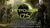 Игрозор №175 — Crytek, S.T.A.L.K.E.R., Survarium, Witcher 3…