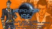 Игрозор №196 — Star Citizen, Far Cry 4, DayZ, StarCraft 2…