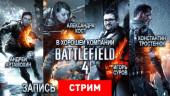 Battlefield 4: В хорошей компании