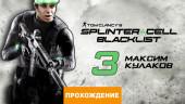 Прохождение Splinter Cell: Blacklist, часть 3