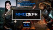 ММОдерн №44