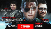 Metal Gear Solid 5: Ground Zeroes — Нулевое дно