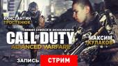 Call of Duty: Advanced Warfare — Кевин Спейси в экзоскелете