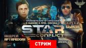Star Conflict: Приключения Артамохина и Быкова в ММО. Эпизод 3