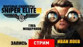 Sniper Elite 3: Жареные снайперы