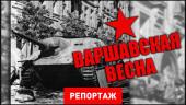 Варшавская весна: Гранд-финал лиги WarGaming