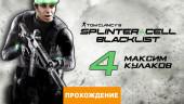 Прохождение Splinter Cell: Blacklist, часть 4
