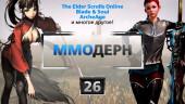 ММОдерн №26