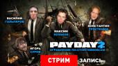 Payday 2: Ограбление по-стопгеймовски