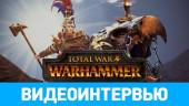 Видеоинтервью по Total War: Warhammer