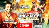Uncharted: Drake's Fortune — Колыбель дрейкфейсов