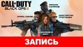 Call of Duty: Black Ops III — Четыре чёрные опы
