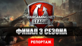 Финал 3-го сезона Wargaming League