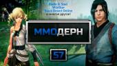 ММОдерн №57 — WildStar, EVE Online, Black Desert, TERA, H1Z1…