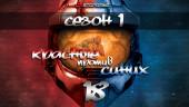 Красные против Синих: 1-й сезон. Эпизод 18: Солнцезащитный фактор 0