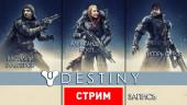 Destiny: Судьбоносная встреча