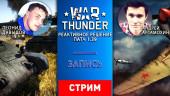 War Thunder: Реактивное решение, патч 1.39
