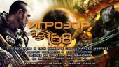 Игрозор №168 — CoD: Advanced Warfare, Destiny, Oculus VR…
