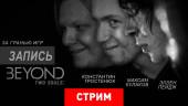 Beyond: Two Souls — За гранью игр