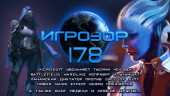 Игрозор №178 — Battlefield: Hardline, Call of Duty, Mass Effect…