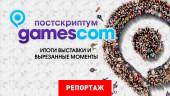 gamescom, четвертый день