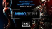 ММОдерн №19