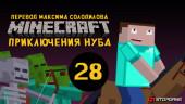 Приключения Нуба — Эпизод 28