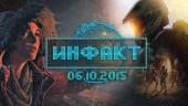 Инфакт от 06.10.2015 — AC: Syndicate, WoW, Oculus Rift…