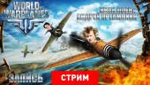 World of Warplanes: Небо в огне (патч 0.4) (запись)