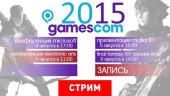 gamescom 2015. Презентация EA