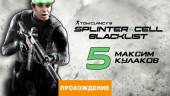 Прохождение Splinter Cell: Blacklist, часть 5
