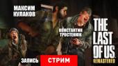 The Last of Us Remastered: Классика нового поколения