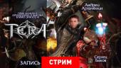 Tera: Приключения Артамохина и Быкова в ММО. Эпизод 4