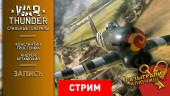 War Thunder: Стальные генералы