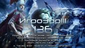 Игрозор №136 — GTA 5, Heavy Rain, FIFA 14, Lost Planet 3, Battlefield 4…