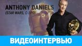 Видеоинтервью с Энтони Дэниелсом, исполнителем роли C-3PO