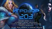 Игрозор №203 — H1Z1, Vampyr, Dota 2…